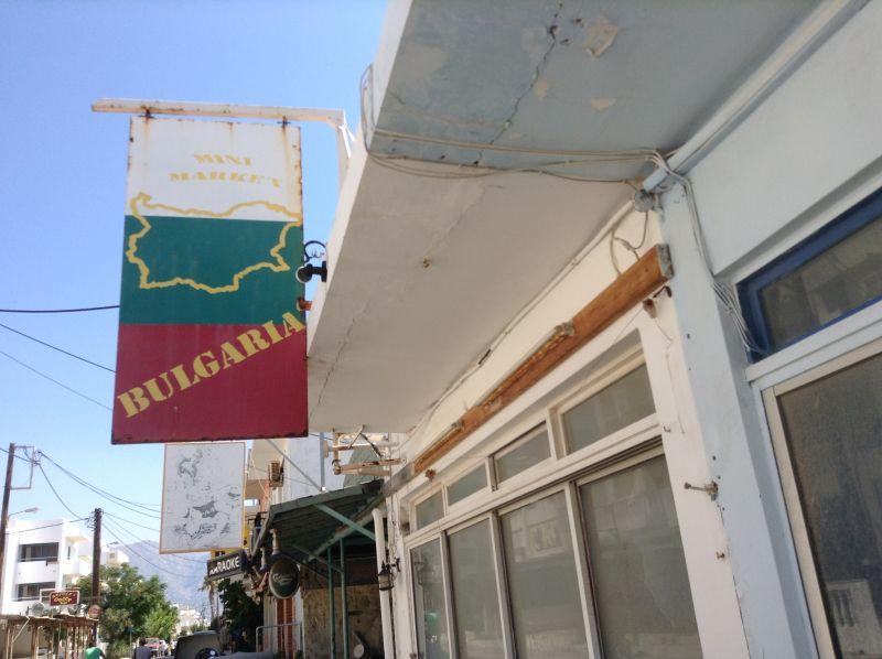 minimarket bulgaro, ecco forse qui la crisi non c'entra